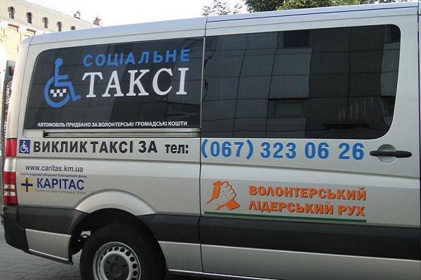 У Тернополі презентуватимуть благодійний проект «Соціальне таксі Тернопіль»