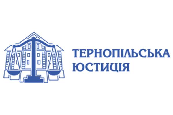 Тернопільську, Закарпатську, Франківську та Чернівецьку юстиції об'єднають в одну