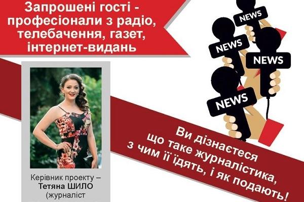 В Тернополі проведуть курси для юних журналістів