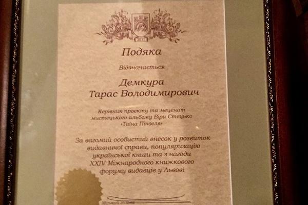 Альбом «Таїна Пінзеля» отримав спеціальну відзнаку міського голови Львова