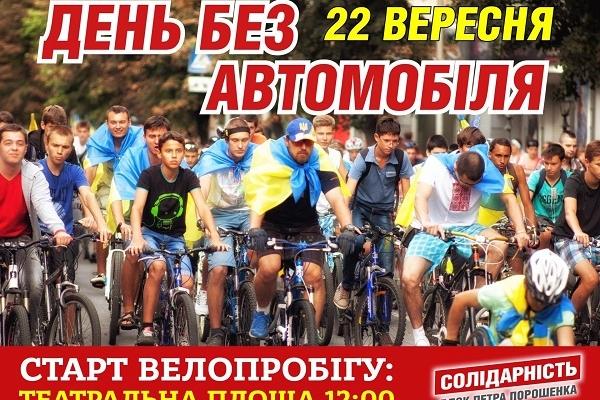 У Тернополі влаштують велопробіг з нагоди Міжнародного дня без автомобіля