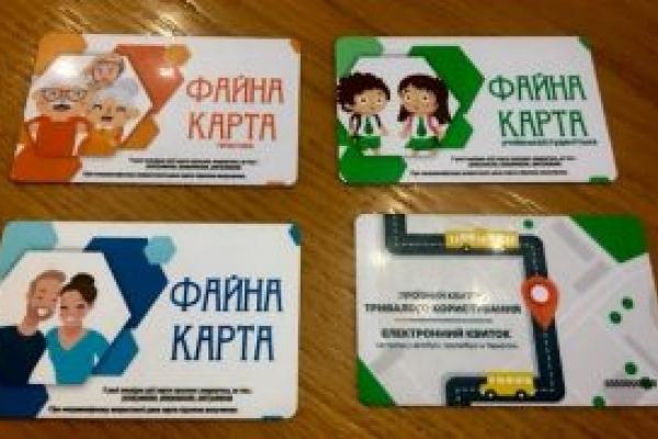 Що потрібно для переоформлення електронного квитка «Соціальна карта тернополянина»?