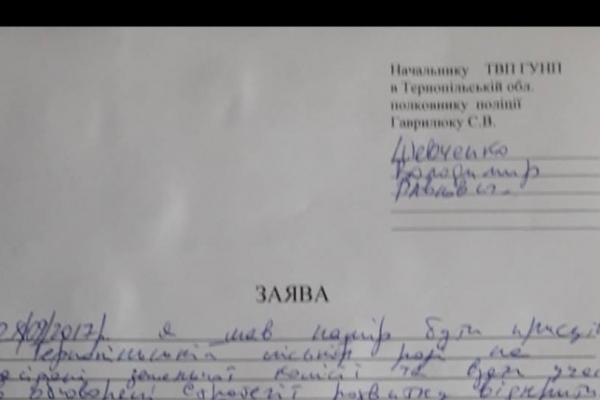 На охоронців Тернопільської міської ради заявили в поліцію?