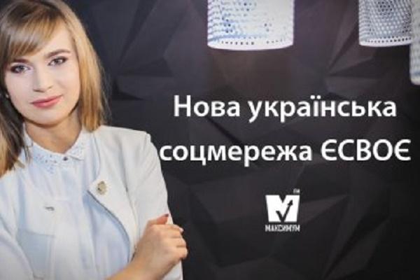 Олександра Струмчинська розкрила всі фішки нової української соцмережі ЄСВОЄ