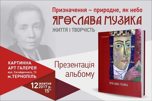 Тернополяни можуть дізнатися більше про Ярославу Музику, творчість якої вплинула на українське мистецтво