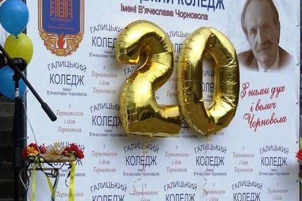 Галицькому коледжу імені В'ячеслава Чорновола виповнилось 20 років (Фото)