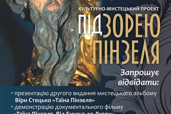 Проект «Під зорею Пінзеля» продовжує підкорювати Україну і світ