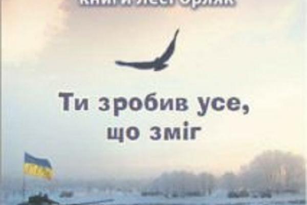 2 листопада книгу про Олександра Орляка, який загинув на Донбасі - презентує його мати