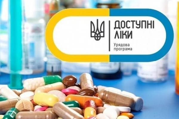 На Тернопільщині виписали майже 370 тисяч рецептів за програмою «Доступні ліки»