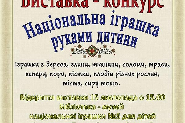 Виставка-конкурс української народної іграшки відбудеться у Тернополі
