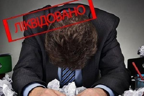 На Тернопільщині ліквідують державні підприємства