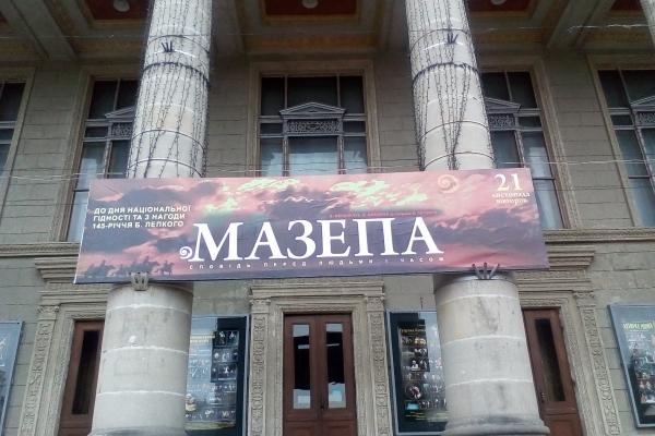 Тернопільський «Мазепа» – випробування часом