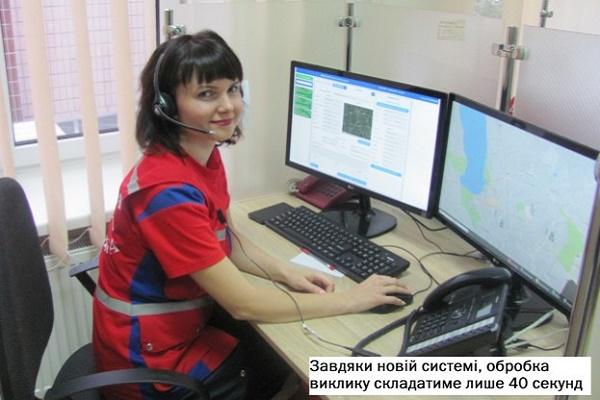 До кінця року єдина диспетчерська служба станції швидкої допомоги запрацює по всій Тернопільщині
