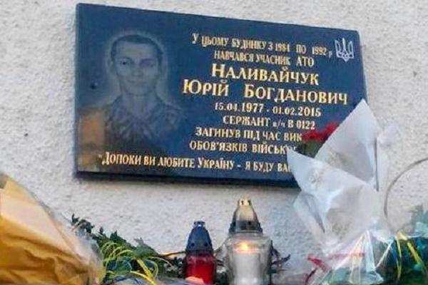 У Тернополі відкрили меморіальну дошку бійцю батальйону «Збруч» Юрію Наливайчуку