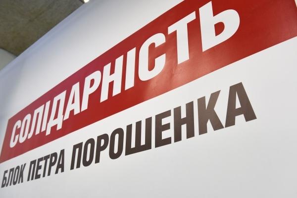 Конкуренти розповсюджують фейки про кандидатів від «БПП «Солідарність»