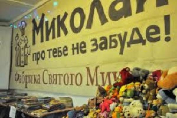 У Тернополі запрацює Фабрика святого Миколая