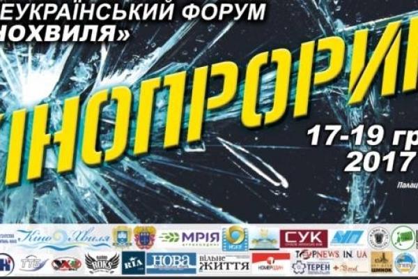 ІІ Всеукраїнський форум «КіноХвиля». Яку програму підготували організатори на 17 грудня?