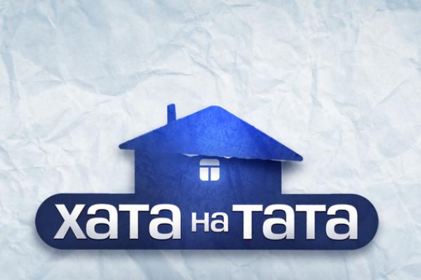 Сім'я із Тернопільщини взяла участь у телешоу