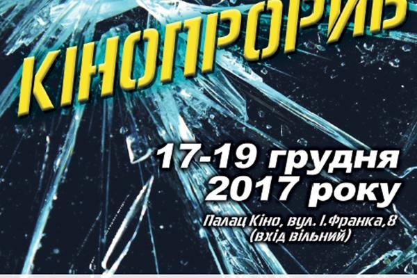 ІІ Всеукраїнський форум «КіноХвиля» - програма понеділка 18 грудня