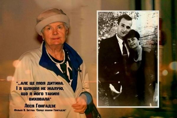 «Серце мами Гонгадзе» 18 грудня у «Літературному Тернопіллі»