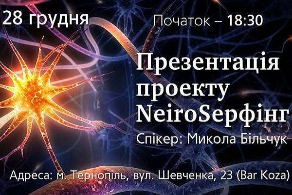 У Тернополі з'явився унікальний проект NeiroSерфінг
