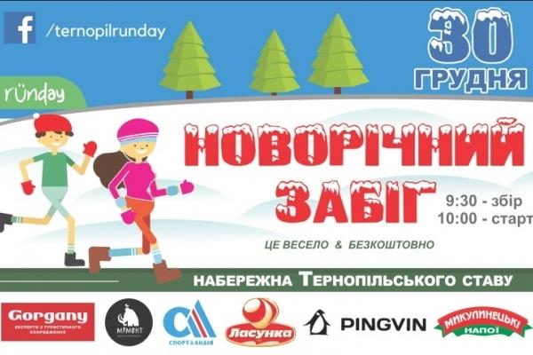 В Тернополі відбудеться новорічний костюмований забіг навколо озера