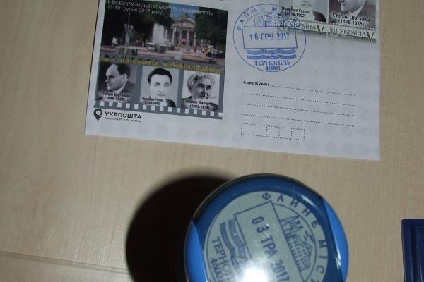 Унікальні марки, присвячені українському кінематографу - у «Літературному Тернопіллі»