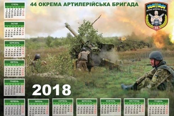 З'явився календар на 2018 рік від 44 окремої артилерійської бригади