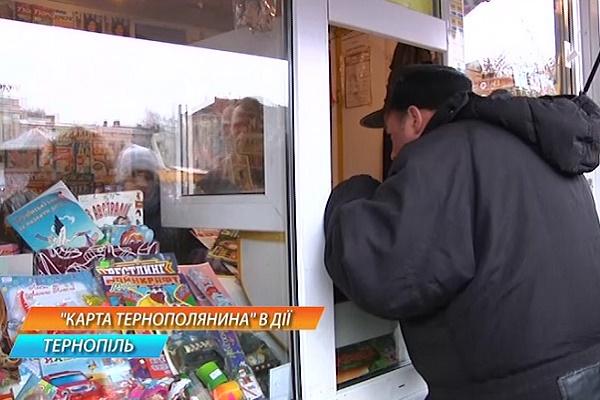 Злий чоловік з «Карткою тернополянина» побив водія маршрутки (Відео)