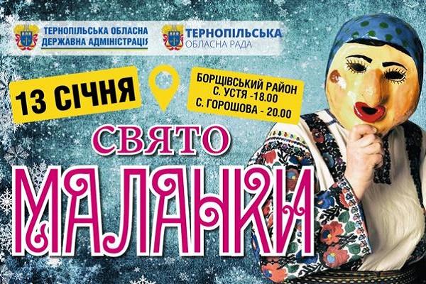 Гостей та жителів Тернопільщини запрошують на Свято Маланки