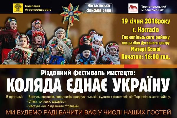 На Тернопільщині проведуть перший «Різдвяний фестиваль мистецтв»