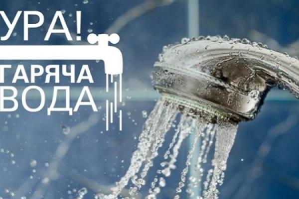 Цілодобова гаряча вода вже з`являється у квартирах тернополян