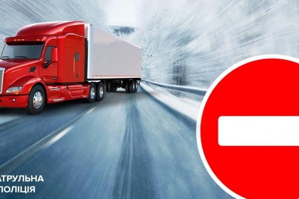 Через негоду до Київа обмежують в'їзд вантажних автомобілів
