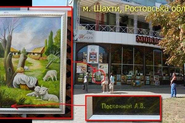 Відомий художник Олег Шупляк створює альбом своїх картин, привласнених іншими людьми