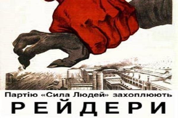 Тернопільський актив «Сили Людей» виступив проти політичних рейдерів Сороколіта та Турського (Документи)