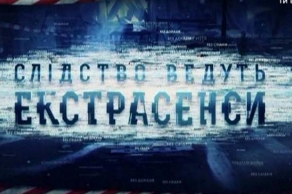 На Тернопільщину знову їдуть екстрасенси (Відео)