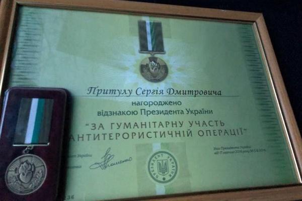 Сергія Притулу нагородили за допомогу військовослужбовцям