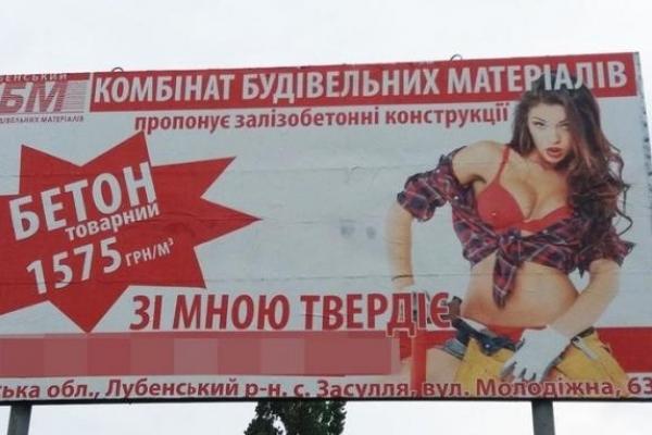 У Тернополі магазин оштрафували за рекламу з дискримінацією жінок