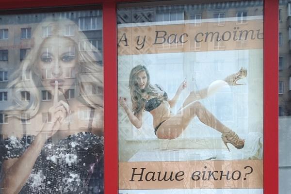 У Тернополі підприємця оштрафували за дискримінацію жінок в рекламі