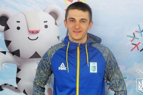Тернополянин таки виступить на олімпіаді в Кореї
