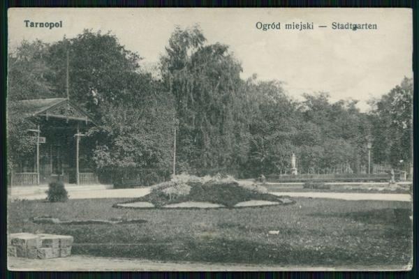 Тернопільський парк на ретросвітлинах
