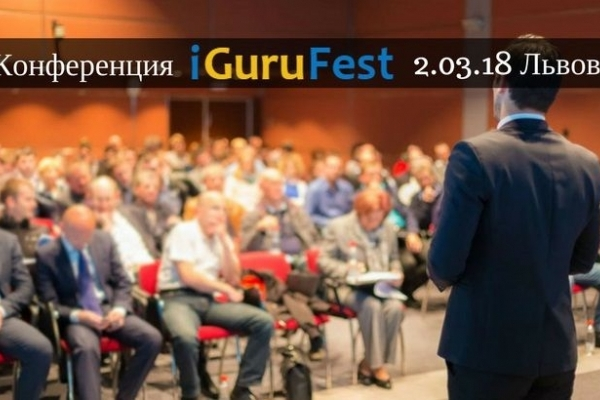 Конференція iGuruFest – бути обов'язково