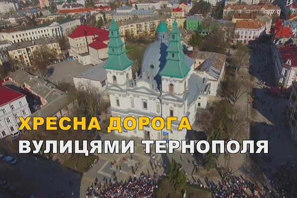 Оприлюднено дату проведення у Тернополі Великопісної Хресної ходи