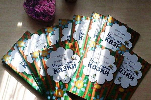 Тернопільські школярики і письменниця Ірина Мацко створили збірку казок для дітей