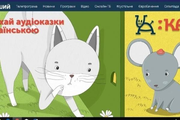 В Україні запустили цілодобове дитяче інтренет-радіо з казками