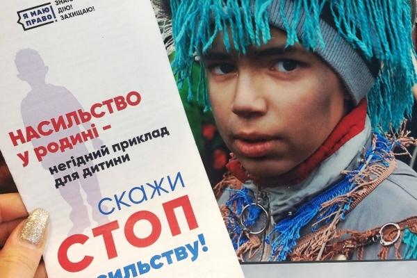 У Тернополі провели правову акцію «Скажи стоп насильству»