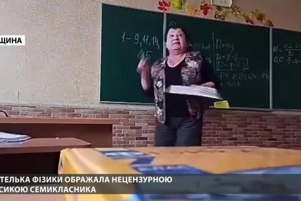 На Київщині вчителька грубо вилаяла учня на уроці