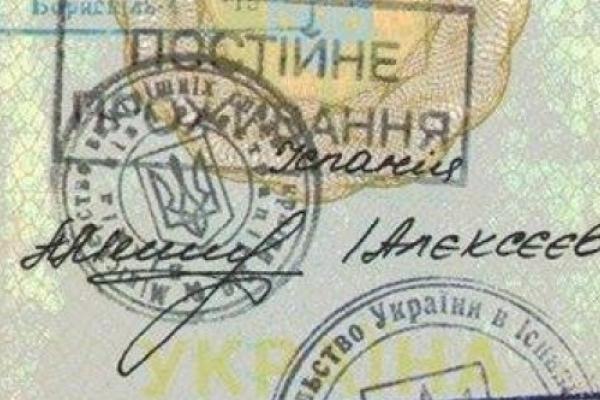 Житель Тернопільщини, щоб отримати візу, став «липовим» киянином