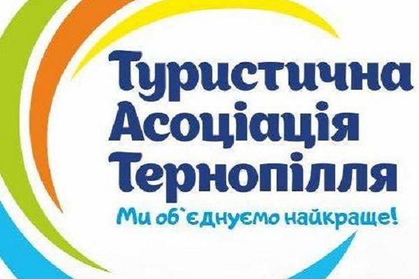 Туристична асоціація започатковує проект «Амбасадори Тернопілля»