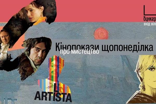 У «Бункермузі» щопонеділка кіно - вхід вільний, тема квітня - мистецтво